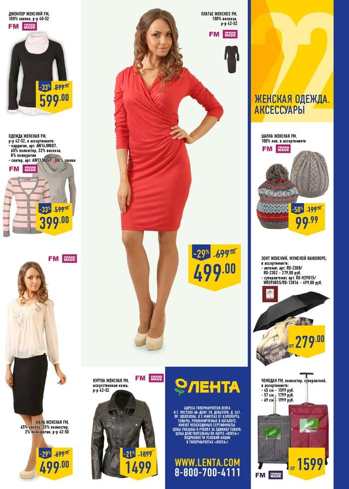 Магазин Женской Одежды Каталог Доставка