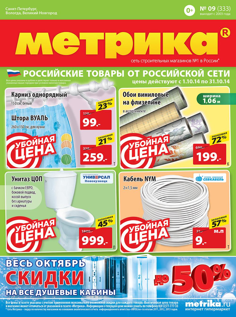 Петрович Великий Новгород каталог товаров и цены