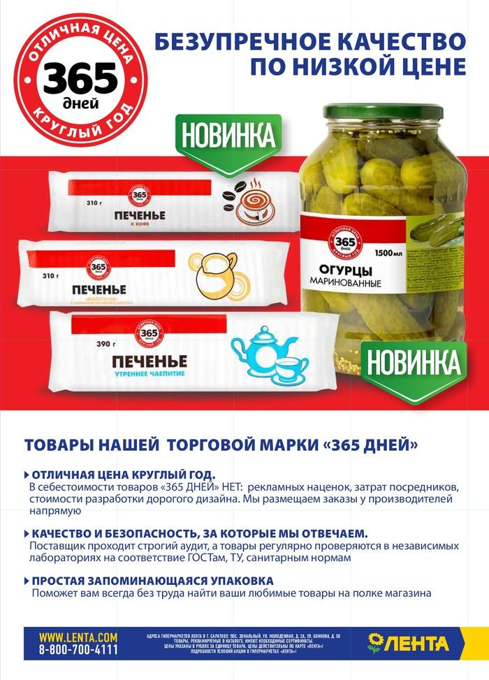 лента саратов каталог товаров официальный сайт акции