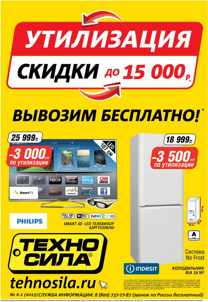 техносила интернет магазин холодильники