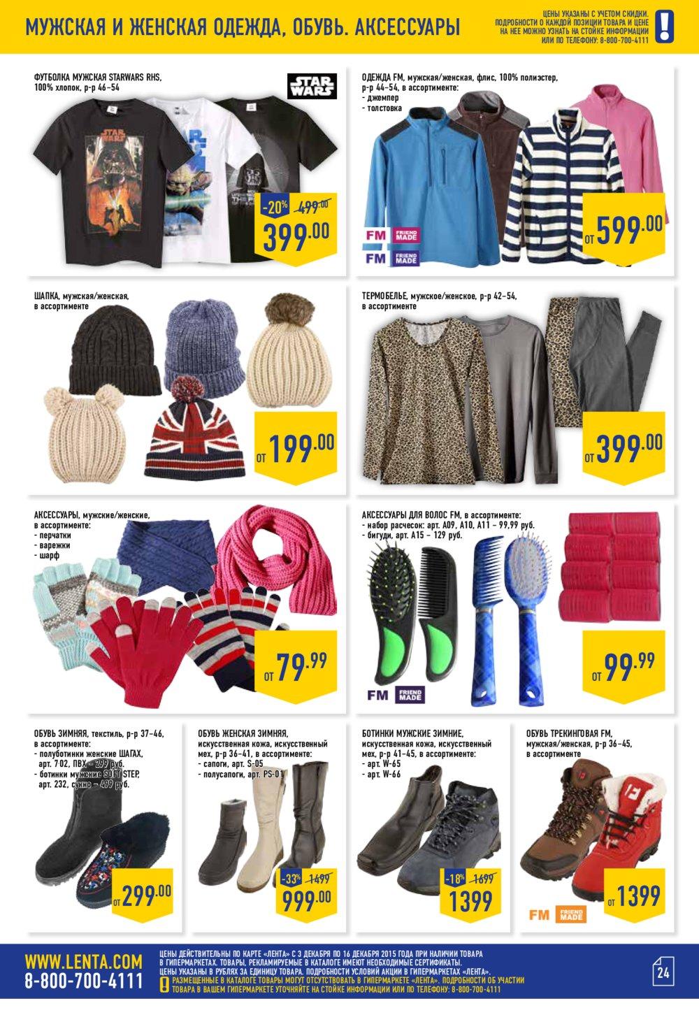 Каталог Магазинов Одежды