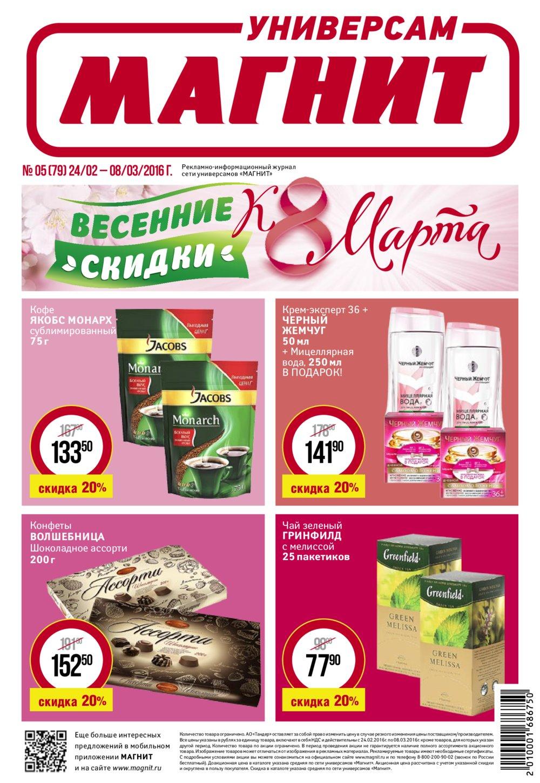 Мвидео магазин Волгоград каталог товаров