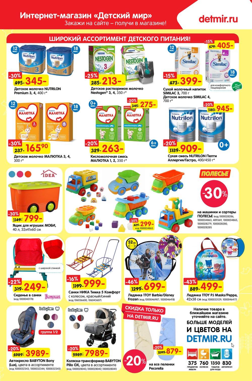 Детский Мир Калуга Интернет Магазин Официальный Сайт