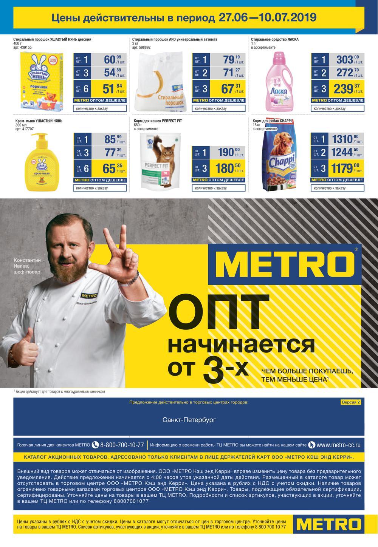 Метро Магазин Официальный Сайт Каталог Тула
